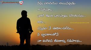 Heart Touching Love Failure Quotes In Telugu Teluguquotez Enchanting Telugu Love Failure Images