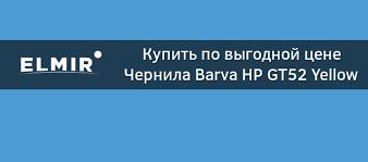 <b>Чернила</b> Barva <b>HP GT52 Yellow</b> 100 мл (HGT52-738) купить ...