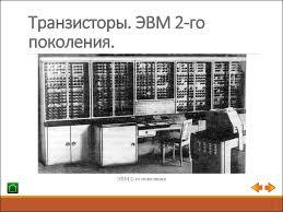 Курсовая работа История и перспективы развития компьютеров  6