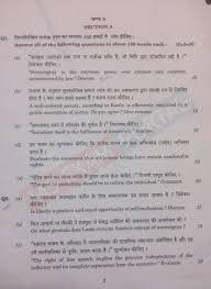 Download Upsc Ias Mains Optional Philosophy Paper 2 Exam Paper