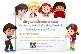 เชิญชวนเด็กและเยาวชนร่วมส่งผลงานเพื่อคัดเลือกตีพิมพ์ในหนังสือ วันเด็กแห่งชาติ  ประจำปี 2564 – กองพัฒนานักศึกษา
