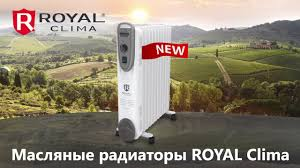 <b>Масляные радиаторы ROYAL Clima</b> CATANIA - YouTube
