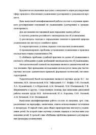 Усыновление удочерение в гражданском процессе Дипломная Дипломная Усыновление удочерение в гражданском процессе 5