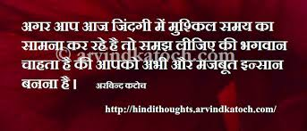 Hindi Thought Picture Message On Difficult Time In Life जिंदगी Unique Quote About Difficult Time In Life
