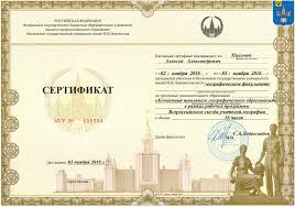 Курсовая подготовка Сайт учителя географии Пахомова Алексея  Сертификат МГУ