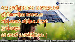Love Quotes Malayalam Viraham Hover Me Fascinating Love Messages In Malayalam With Pictures
