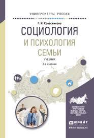 Автор Колесникова Книжный интернет магазин Библио Глобус Социология и психология семьи