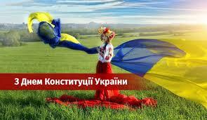 Хочу привітати вас з днем конституції україни. Privitannya Miskogo Golovi Z Dnem Konstituciyi Ukrayini Hustska Miska Rada