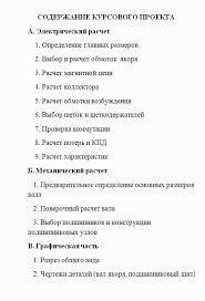 Контрольные и курсовые работы по техническим дисциплинам сайт  В курсовом проекте для студентов Минского государственного высшего авиационного колледжа МГВАК выполняется электрический и механический расчет