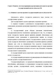 Органы государственной власти субъектов РФ Курсовая Курсовая Органы государственной власти субъектов РФ 5