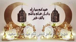 عيد#مبارك#سعيد#أحسن تهنئة العيد# - YouTube
