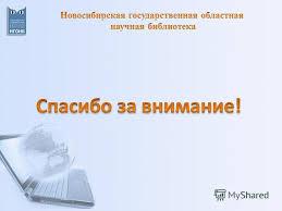 Презентация на тему Внешние подписные ресурсы Подписные  Скачать бесплатно презентацию