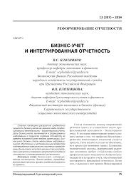 Бизнес учет и интегрированная отчетность тема научной статьи по  Показать еще
