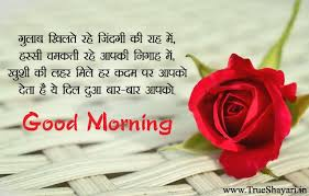 hindi good morning wishes messages with rose flower images goodmorning hindi flower images shayari morningshayari morningimages
