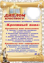 Диплом кростному Дипломы Каталог файлов Персональный сайт  Диплом папе формат А4 Стоимость диплома 100 руб 30 грн