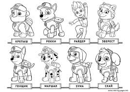 Small Picture Free Chase Paw Patrol List Coloring Pages Printable