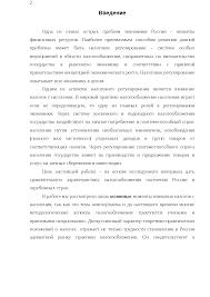 Налогообложение населения в РФ и за рубежом курсовая по налогам  Это только предварительный просмотр