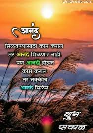 100 marathi good morning images free