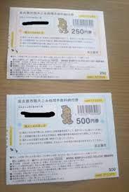 名古屋市 粗大ごみ 手数料納付券 指定販売店