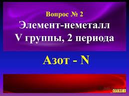 Презентация на тему Контрольная работа по теме Неметаллы  3 Вопрос 2 Элемент неметалл v группы 2 периода Азот n