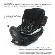 <b>Автокресло 0+/1 BeSafe iZi</b> Modular i-Size: купить в интернет ...