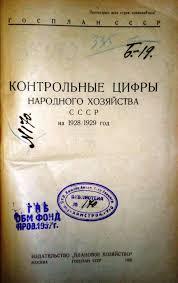 Контрольные цифры народного хозяйства СССР на год   Контрольные цифры народного хозяйства СССР на 1928 1929 год Главная Библиотека