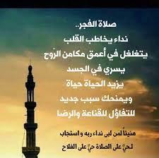 46 صلاة الفجر-Ideen