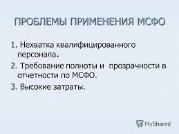 Презентация на тему МСФО в банках Магистерская диссертация  8 ПРОБЛЕМЫ ПРИМЕНЕНИЯ