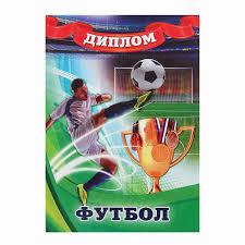 спортивный Футбол Диплом спортивный Футбол