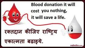 blood donation speech in hindi essay good compare contrast essay blood donation speech in hindi essay