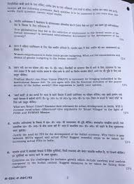 upsc civil services mains exam general studies paper  upsc civil services mains exam 2016 general studies paper 3 question paper insights