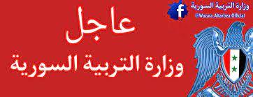 وزارة التربية السورية - Startseite