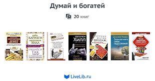 Серия книг «Думай и богатей» — 20 книг
