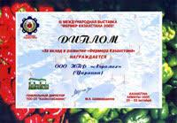 Дипломы с выставок на которых участвовала ООО НПФ Аэромех с  Диплом Фермер Казахстана 3 я международная
