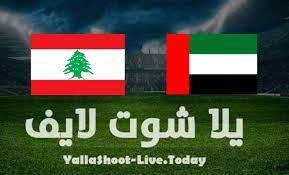 مشاهدة مباراة الإمارات ولبنان في تصفيات كأس العالم   يلا شوت لايف توداي