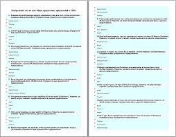 Контрольный тест по русскому языку по теме Виды придаточных  Контрольный тест по русскому языку по теме Виды придаточных предложений в СПП