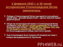 Презентация о сталинградской битве для начальной школе скачать  Презентация о сталинградской битве для начальной школе скачать бесплатно