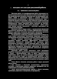 Методические рекомендации по выполнению и защите дипломных работ pdf МЕТОДИКА ОРГАНИЗАЦИИ дипломной работы 1 1 Требования к дипломной работе Дипломная работа