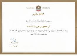 certificate of interior design. Certificate Of Interior Design Head Quarter Certificates N