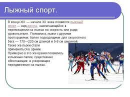 Презентация Лыжи мой любимый вид спорта В конце xix начале xx века появился лыжный спорт вид досуга заключающийся в перемещении на лыжах на скорость или ради удовольствия