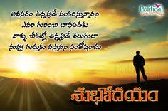 Good Morning Quotes Inspirational In Telugu Best Of TELUGU QUOTES Pinterest Telugu Quotation And People Quotes