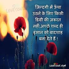good morning thoughts in hindi best line about life for whatsapp whatsapp status