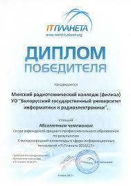 Диплом победителя x международной олимпиады в сфере информационных  Диплом победителя x международной олимпиады в сфере информационных технологий it Планета 2016 17