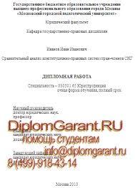 Дипломная работа по специальности Юриспруденция МГПУ МГПУ на заказ дипломные проекты по специальности Юриспруденция