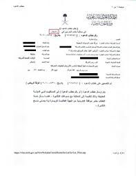 Staffing Agency Invoice Template Saudi Arabia Letter Of Invitation