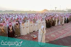 موعد صلاة عيد الاضحى في السعودية جميع المدن 2021/1442 - موسوعة نت