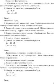 МИКРОЭКОНОМИКА Методические указания к выполнению курсовой работы   Эффект Веблена 3 Взаимосвязь эластичности спроса и общей выручки Факторы