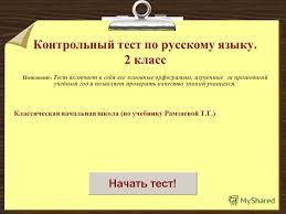 Презентация на тему Контрольный тест по русскому языку класс  1 Контрольный тест по русскому языку