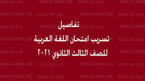 تفاصيل تسريب امتحان اللغة العربية للصف الثالث الثانوي 2021 - كورة في العارضة