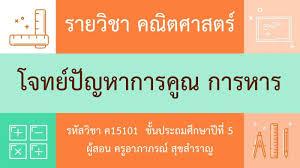 DLTV-P.5 วิชาคณิตศาสตร์ ป.5 29/06/63 พร้อมเฉลยแบบฝึกหัด 1.25